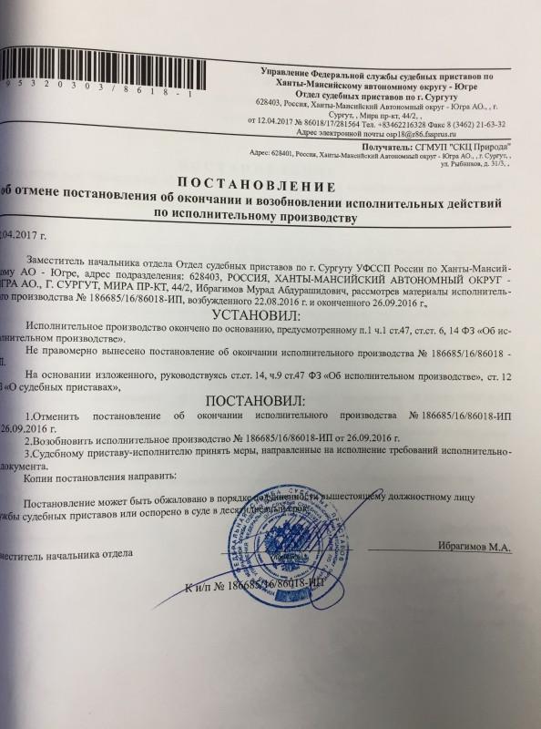 документы исполнительного производства по уголовному делу