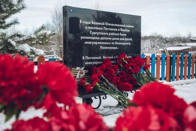 В Песчаном открыли памятную доску детям блокадного Ленинграда
