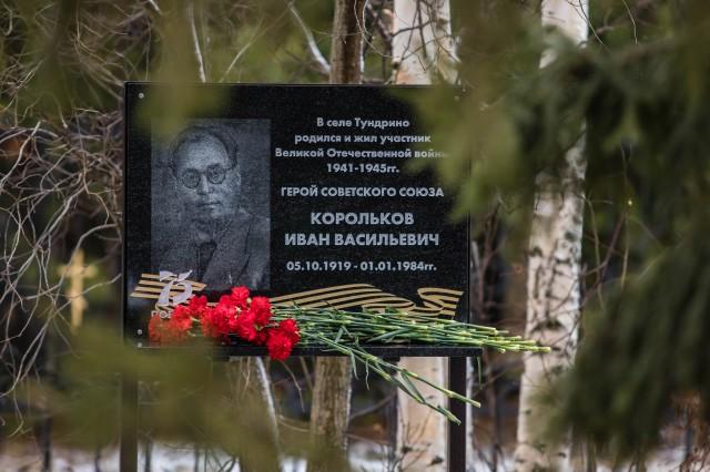 В Тундрино открыли мемориальную доску герою Советского Союза